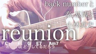 東京メトロのCMソングに起用された、バックナンバーと秦基博と小林武史...