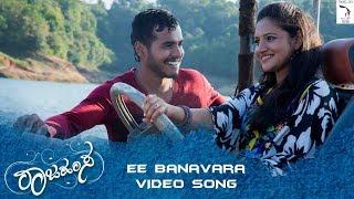 Rajahamsa Ee Banavara | Song | Gowrishikar, Ranjani Raghavan | Anuradha Bhat, Santosh Venky