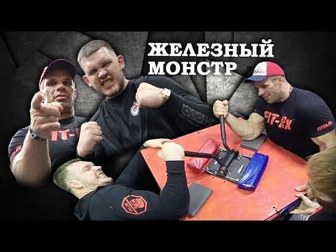 Железный монстр - Цыпленков, Таутиев, Токарев - три первых армфайта!