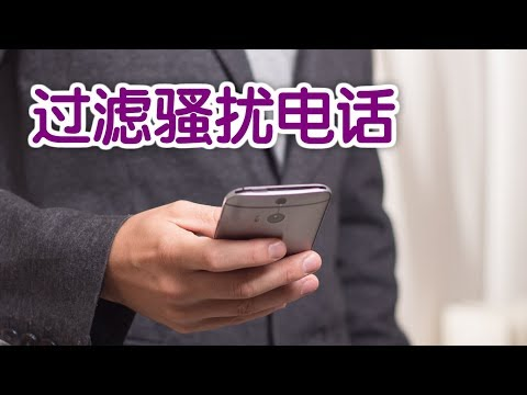 在美国如何过滤电话骚扰? How to Stop Harassing Phone Calls