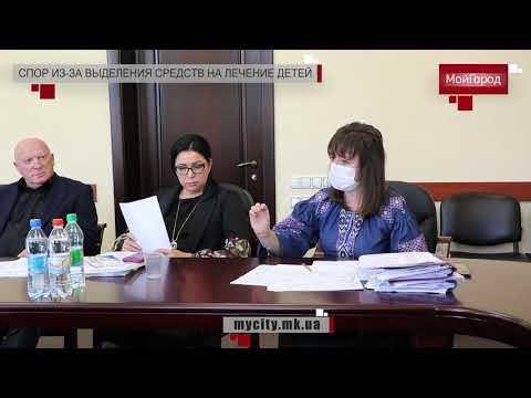 Moy gorod: Спор из за выделения средств на лечение детей