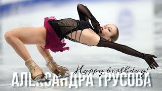 Alexandra Trusova Happy birthfay Александра Трусова С Днём Рождения
