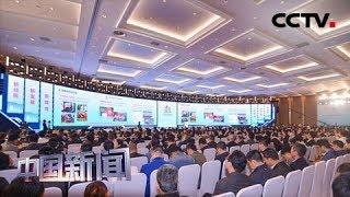 [中国新闻] 第二届数字中国建设峰会闭幕 2018年全国数字经济规模达31万亿元 | CCTV中文国际
