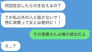 【LINE】何度断られても告白してくる女www screenshot 5