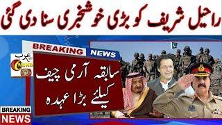 ARY Breaking News Today  | Raheel Sharif In Saudi Arabia | In Hindi Urdu