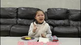 Publication Date: 2021-01-25 | Video Title: 粵語組 粉嶺公立學校 小一 張穎(更新版)