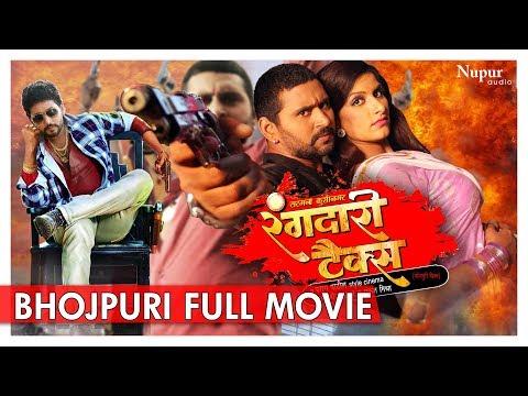 Rangdari Tax Bhojpuri Full Movie - Yash kumar Mishra, Poonam Dubey   Bhojpuri Movies 2018
