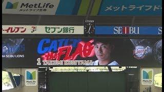 2017年9月10日(日)メットライフドーム 埼玉西武ライオンズ vs 北海道...