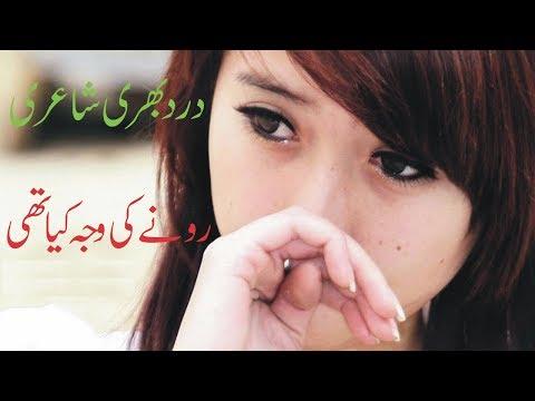 Rony Ke Waja Kya Tie|udas Poetry|udas Poetry Images|urdu Shayari Love Images|urdu Shayari Images