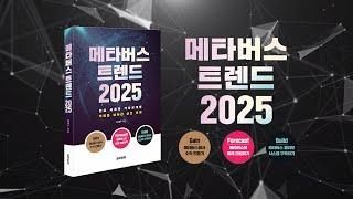 메타버스 트렌드 2025(현실 세계와 가상세계의 빅뱅을 넘어선 생존 전략)