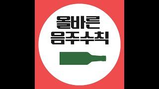 올바른 음주수칙