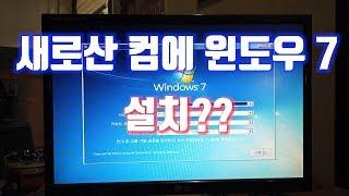 컴은 새거샀는데 윈도우7설치를 해야할때!!