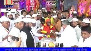 D news ,१७१ व्या अखंड हरिनाम सप्तहात हिंदू - मुस्लिम ऐक्याचे चित्र