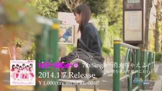 パワースポットNEW SINGLE 『消えちゃえよ』MUSIC VIDEO 【パワースポッ...