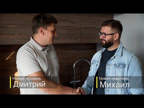 Отзыв о дизайне и ремонте квартиры в компании Новый Уровень