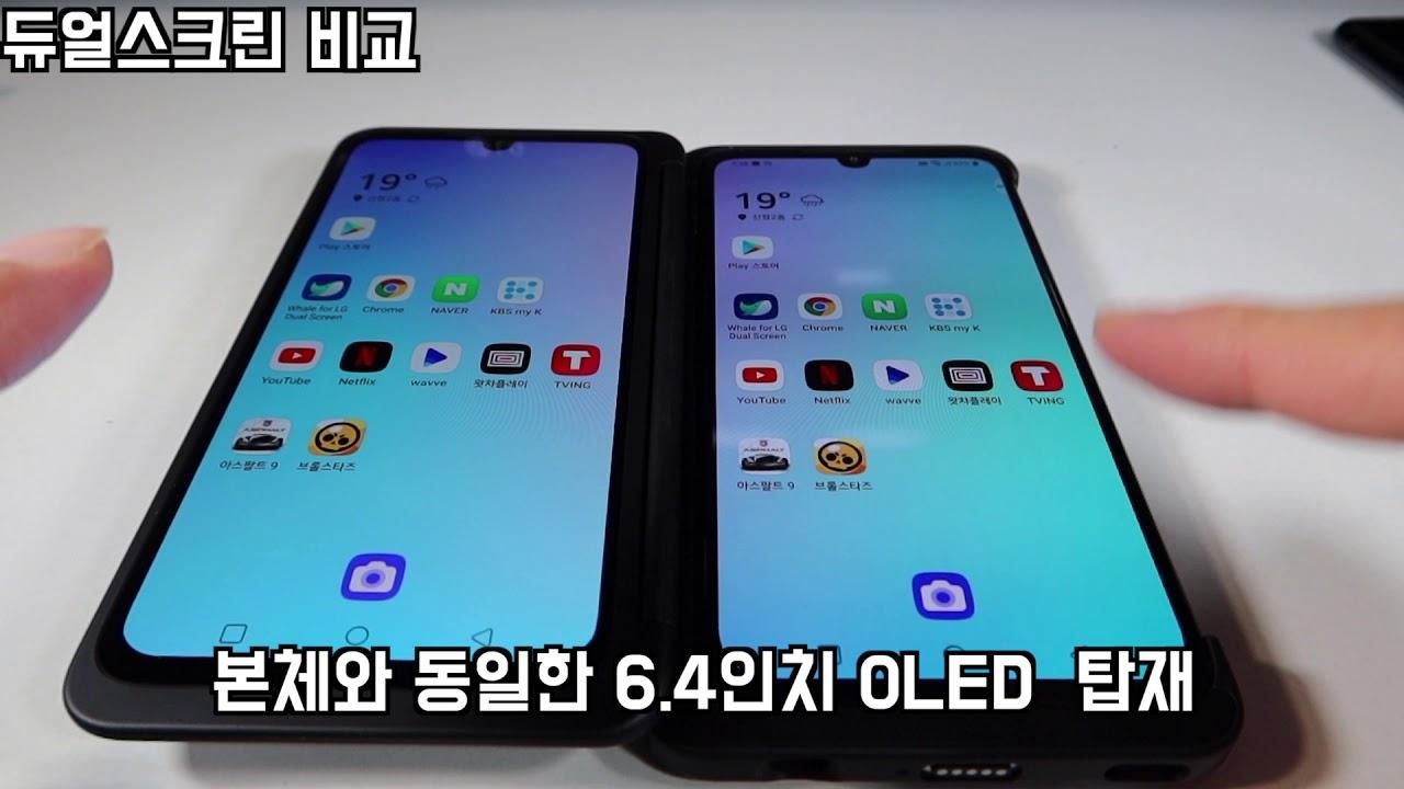 ❤ LG V50S (G8X) ThinQ 완벽비교 (feat. V50)
