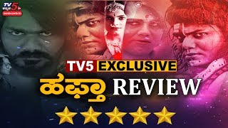 Haftha Kannada Movie Honest Review Vardhan Thirthahalli Hafta TV5 Sandalwood