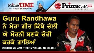Prime Time - Ashok Gill_Guru Randhawa stole my song