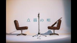 【歌:Kecori 】 twitter : https://twitter.com/kecori23 Instagram : https://www.instagram.com/kecori.23/ 2019・3大都市ワンマンツアー 11/29 名古屋 ・12/6 大阪 ・12/12 ...