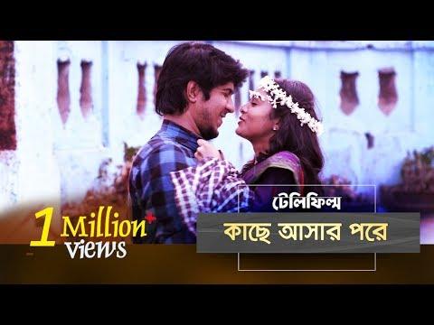 Kache Ashar Pore | Tawsif Mahbub, Mumtaheena Chowdhury Toya | Telefilm | Maasranga TV | 2018