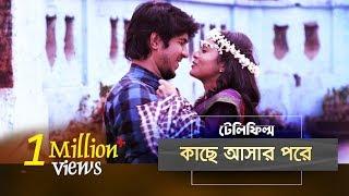 Download Video Kache Ashar Pore | Tawsif Mahbub, Mumtaheena Chowdhury Toya | Telefilm | Maasranga TV | 2018 MP3 3GP MP4