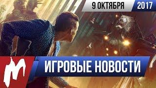 Игромания Игровые новости, 9 октября Cyberpunk 2077, Ведьмак, PlayStation, Valve