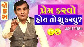 પ્રેમ કરવો હોઈ તો શું કરવું?    natvar pandya comedy show    gujarati jokes video 2019