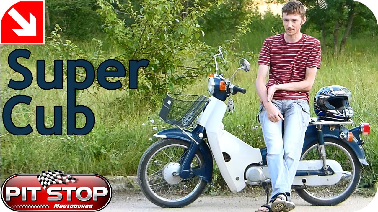 Super My Honda Cub Мнение | мото форум скутер