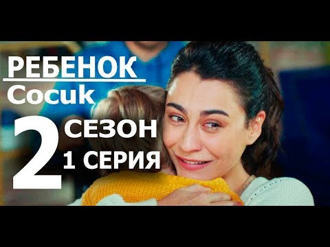 РЕБЕНОК 2 СЕЗОН 1 СЕРИЯ (19серия) Cocuk. Анонс и дата выхода