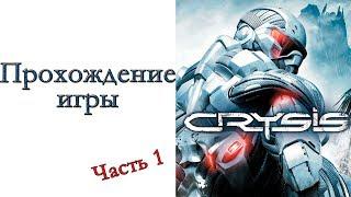Crysis - Прохождение игры #1