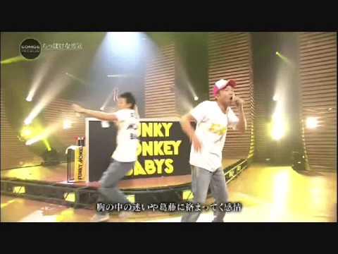 FUNKY MONKEY BABYS 「ちっぽけな勇気」