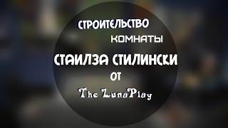 """The Sims 4: Строительство - Комната Стаилза из сериала """"Волчонок"""""""