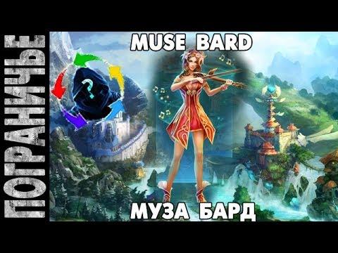 видео: prime world [sw] - Муза. muse bard. Бард 20.02.14 (3)