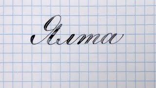 Город Ялта как писать красиво название.