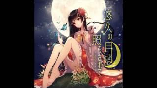 悠久の月に照らされて 原曲 : 竹取飛翔 ~ Lunatic Princess 作詞 : かませ虎 編曲 : silatory 歌 : 柚木梨沙.