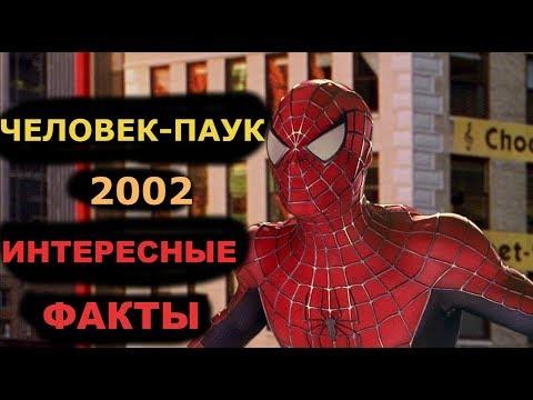 ЧЕЛОВЕК-ПАУК 2002 | ИНТЕРЕСНЫЕ ФАКТЫ ИЗ ФИЛЬМА|