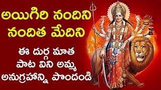 అయిగిరి నందిని నందిత మేదిని - దుర్గ మాత పాట | Ayigiri Nandini Nanditha Medini - Duraga Maata Song