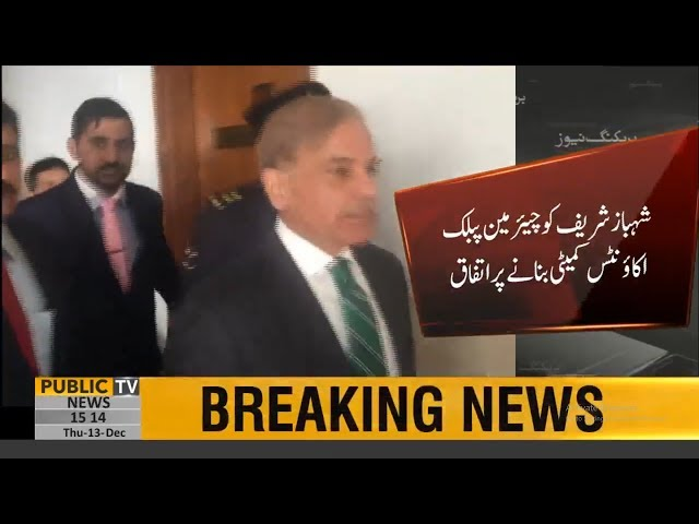 Government agrees to appoint Shehbaz Sharif PAC Chairman | Public News