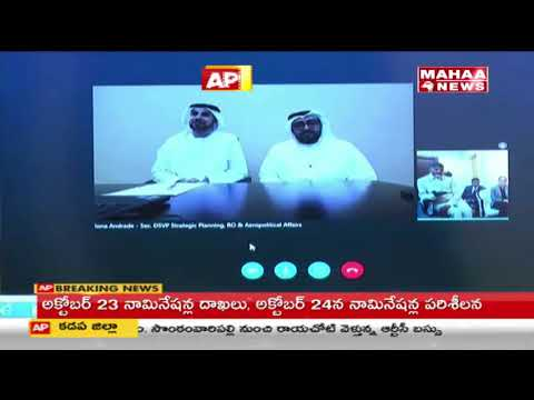 AP CM Chandrababu Video Conference With Emirates  Mahaa News