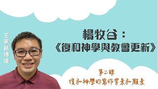 Publication Date: 2021-08-07 | Video Title: 【書藉介紹】王家銘傳道 楊牧谷:《復和神學與教會更新》---
