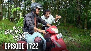 Kopi Kade  | Episode 1722 - (2019-10-12) | ITN Thumbnail