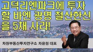 [부동산투자] 고덕리엔파크에 투자할 바엔 광명 철산한신을 5채 사라! 차원부동산투자연구소 차윤원 대표