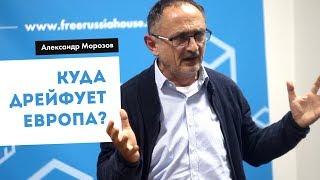Куда дрейфует Европа? Лекция Александра Морозова