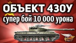 Объект 430У - Супер бой с 10 000 урона - Удача зашкалила