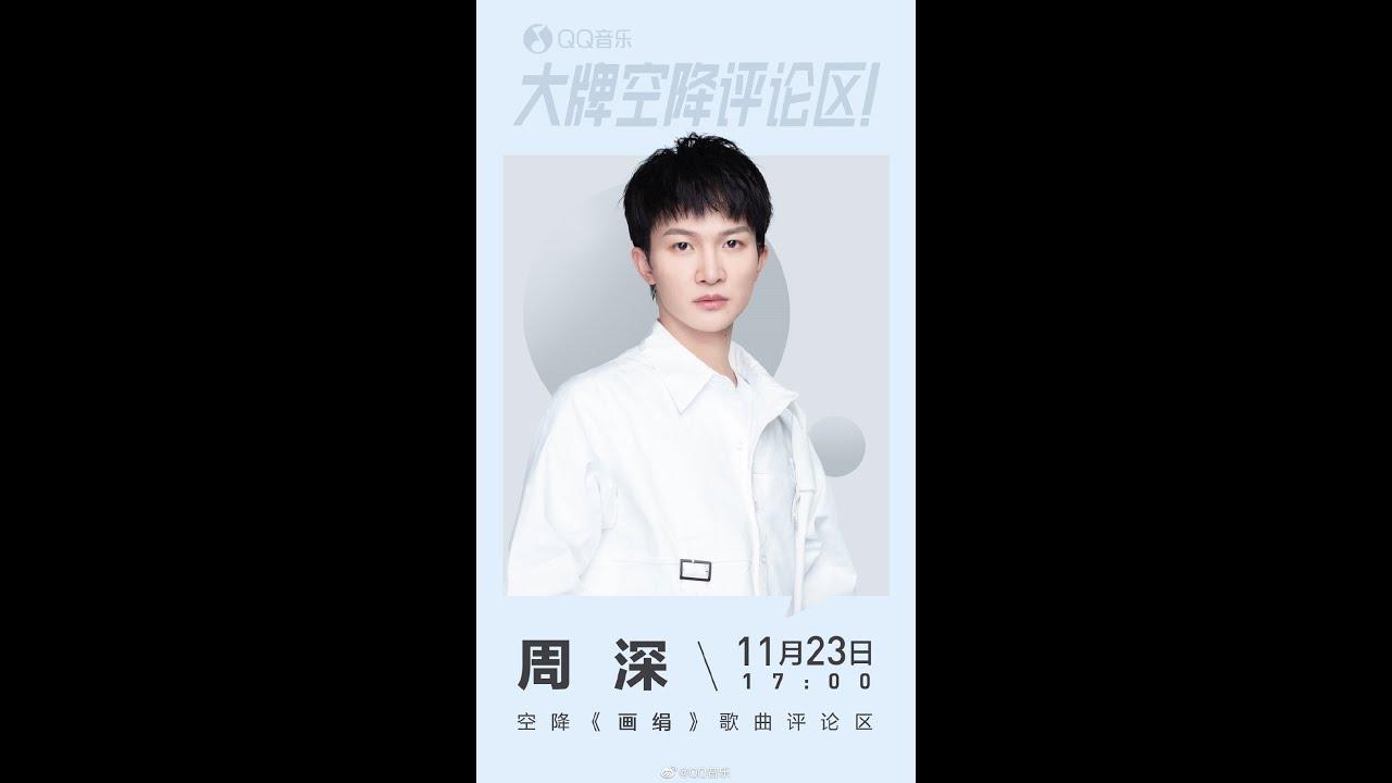 20201123 周深Charlie Zhou Shen 空降QQ音乐《画绢》评论区全程