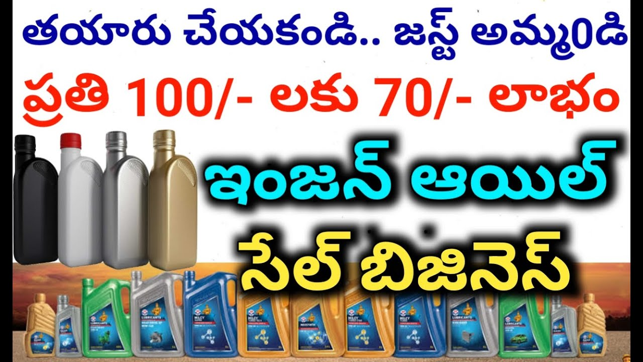 Latest Small Business Ideas in Telugu | Self Employment | Low Investment Engine Oil Sale Business