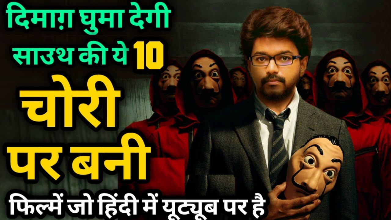 Download Top 10 South Robbery Thriller Movies In Hindi|South Robbery Movies|Chori Par Bani Filme|Heist Movies