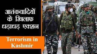 Shopian में एक आतंकी ढेर। हथियार और गोला-बारूद बरामद | LeT Terrorist Arrested in Pulwama |J&K Update
