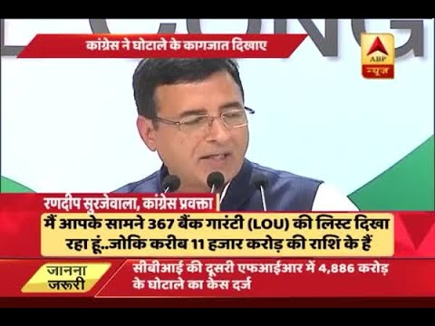 PNB Scam: Congress alleges 367 LOUs issued during Modi government