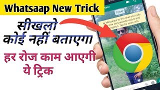 Whatsapp Latest And Smart Trick!! Digital Life with Lucky 2018